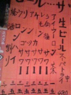 微妙な日本語